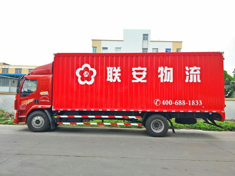 城际物流运输